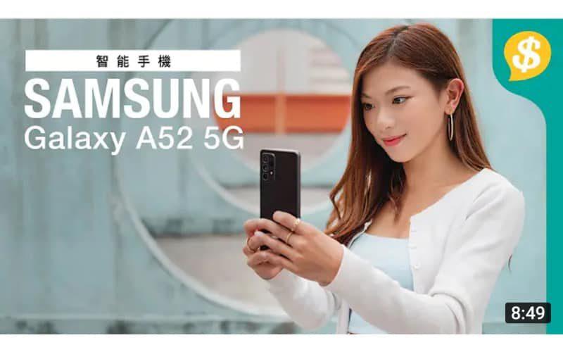 三千尾已經有旗艦質素?Samsung Galaxy A52 5G 測試