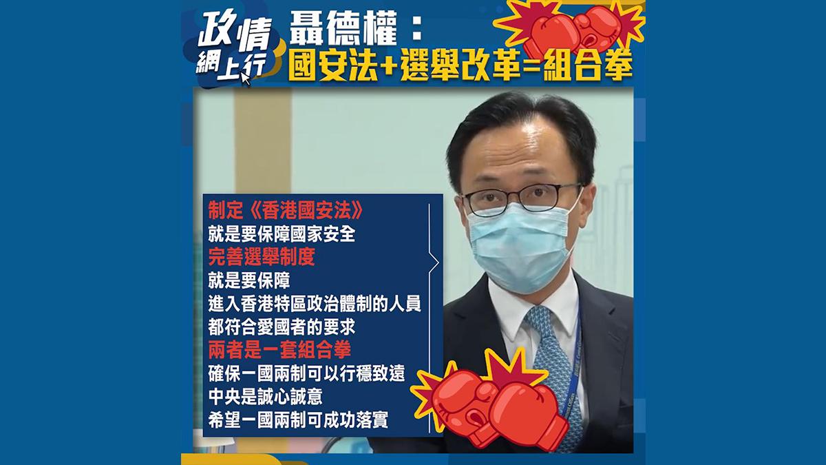 【政情網上行】聶德權:國安法+選舉改革=組合拳