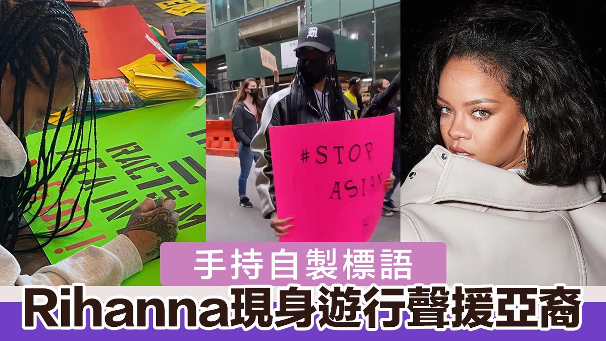 Rihanna現身遊行聲援亞裔 零架子與參與者互動