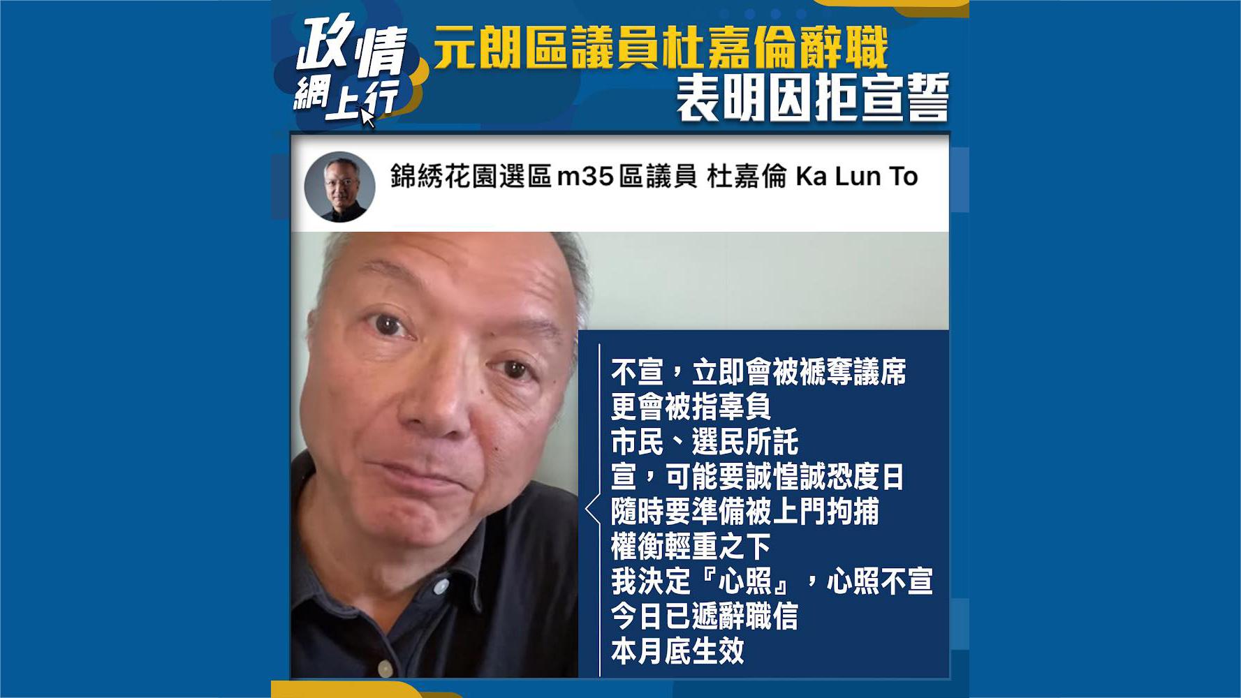 【政情網上行】元朗區議員杜嘉倫辭職 表明因拒宣誓