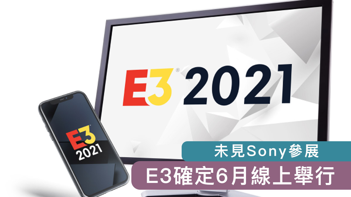 E3確定6月線上舉行 未見Sony參展