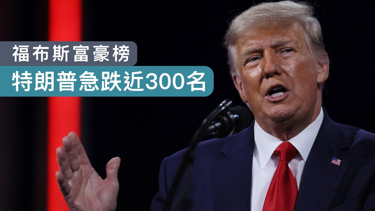 【福布斯富豪榜】特朗普急跌近300名:不是為致富而選總統
