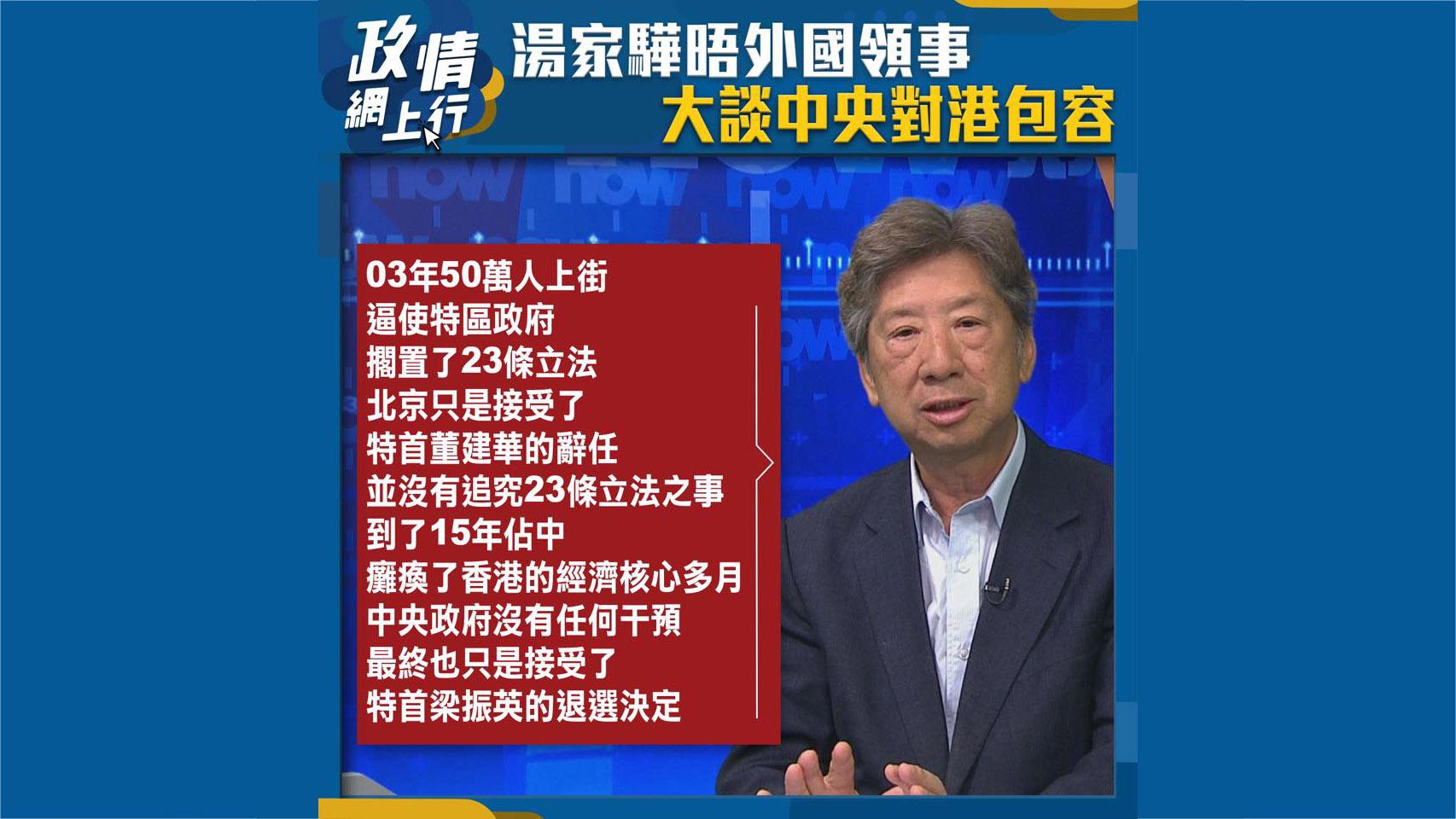 【政情網上行】湯家驊晤外國領事大談中央對港包容