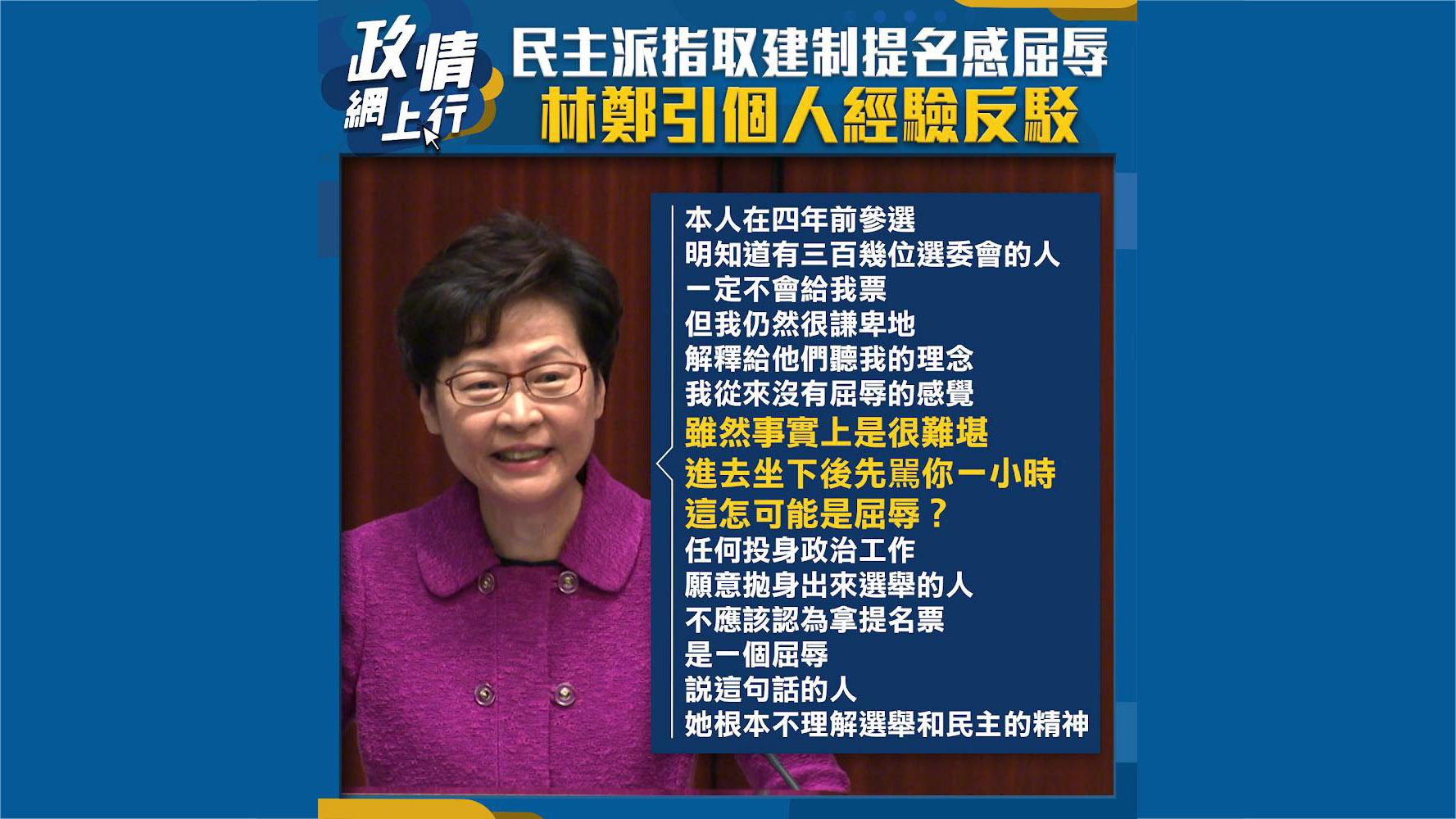 【政情網上行】民主派指取建制提名感屈辱 林鄭引個人經驗反駁