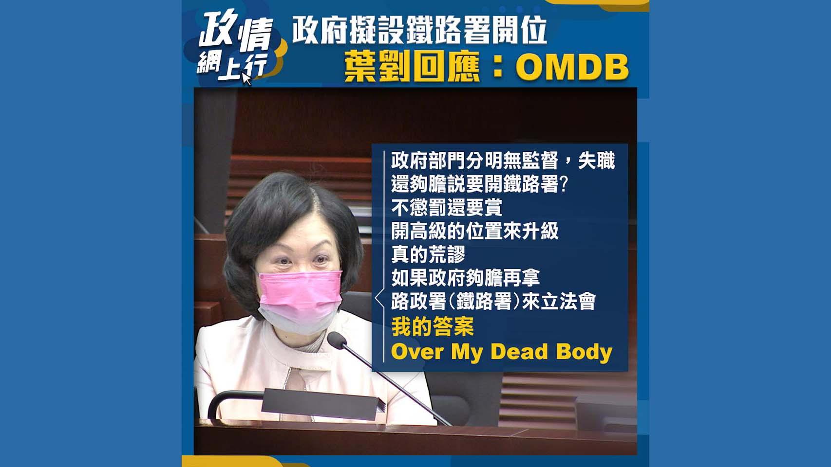 【政情網上行】政府擬設鐵路署開位 葉劉回應:OMDB