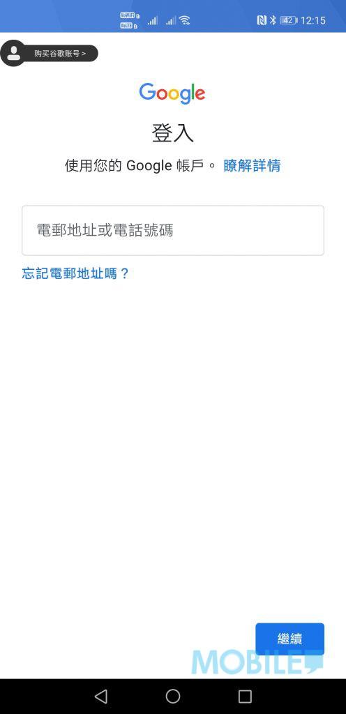 開始後會見到 Google Play 的圖案,進入後就需要登入 Google 帳戶