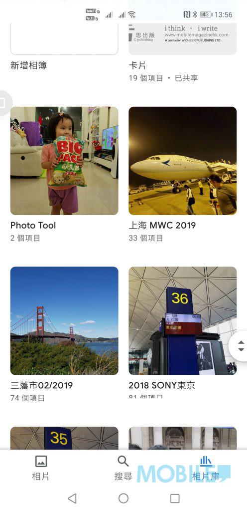 Google Photo 同樣可以同步到Google 帳戶內