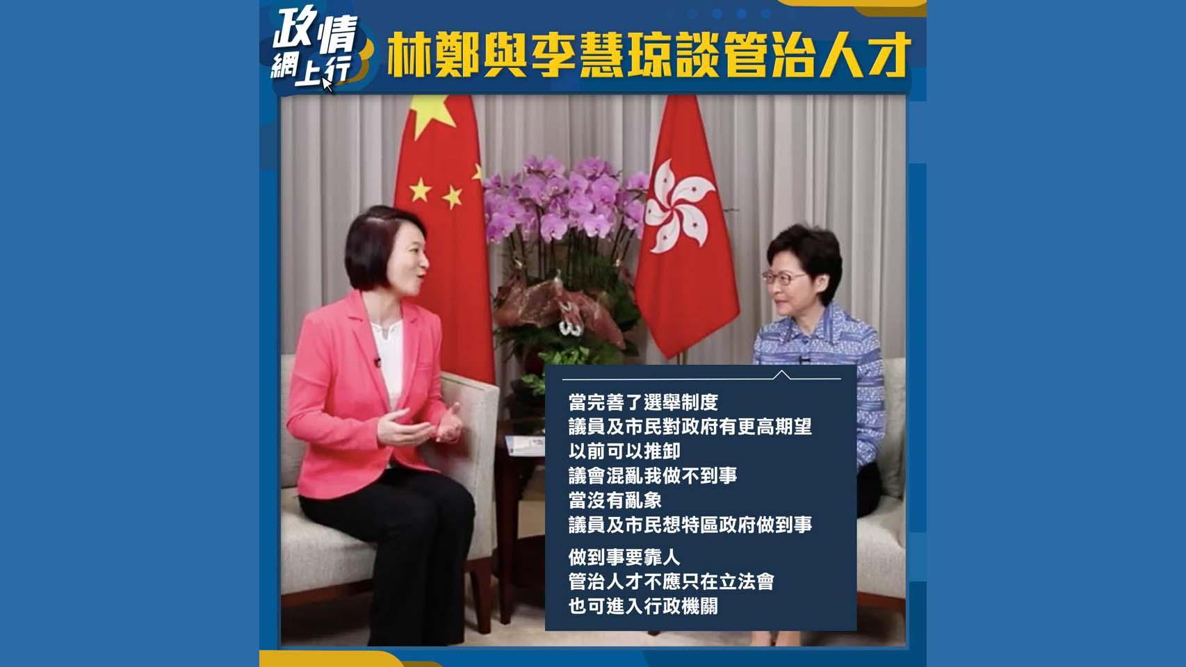 【政情網上行】林鄭與李慧琼談管治人才