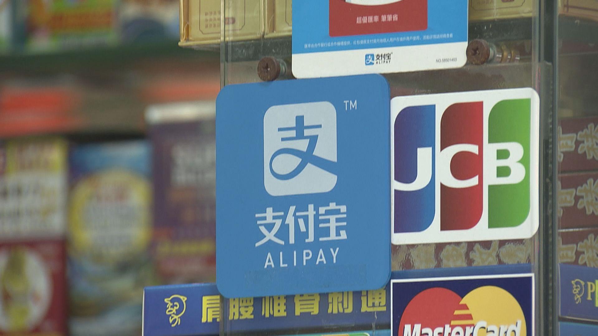 支付寶香港、八達通等四間營辦商將助發放電子消費券