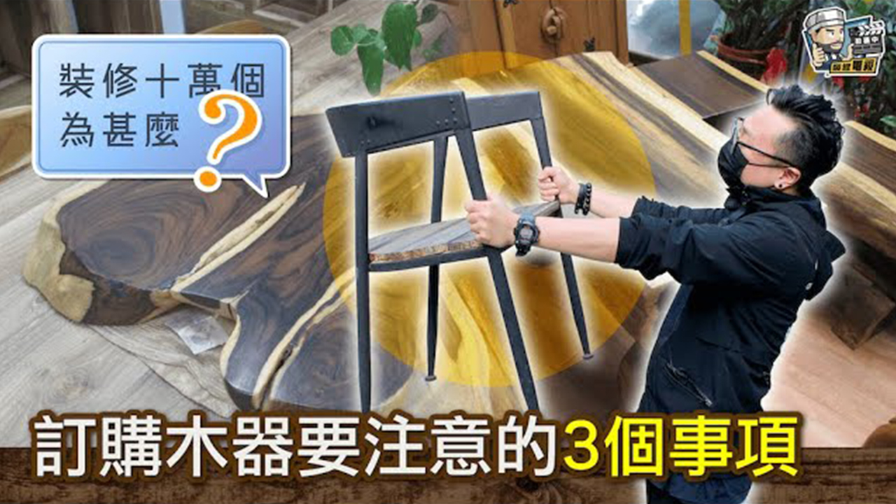 【裝修顧問】訂購木器要注意的3個事項