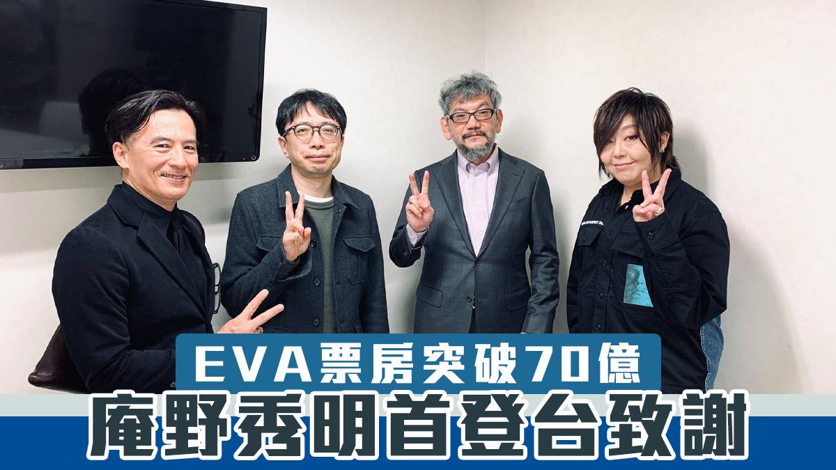 EVA票房突破70億 庵野秀明首登台致謝