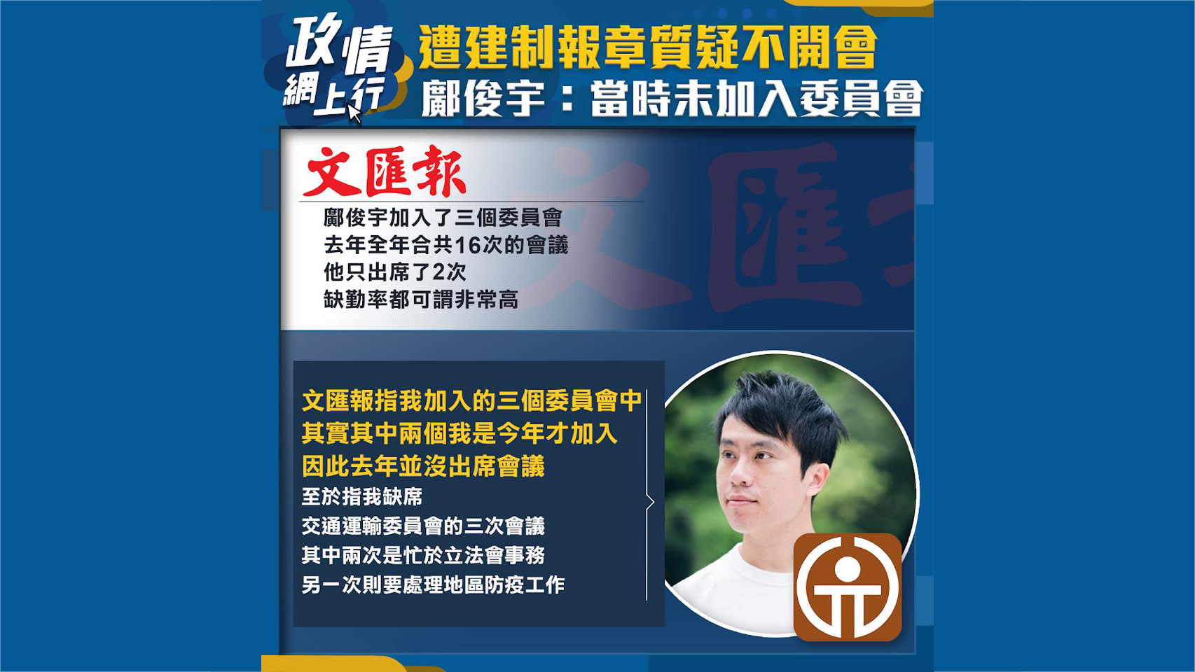 【政情網上行】遭建制報章質疑不開會 鄺俊宇:當時未加入委員會