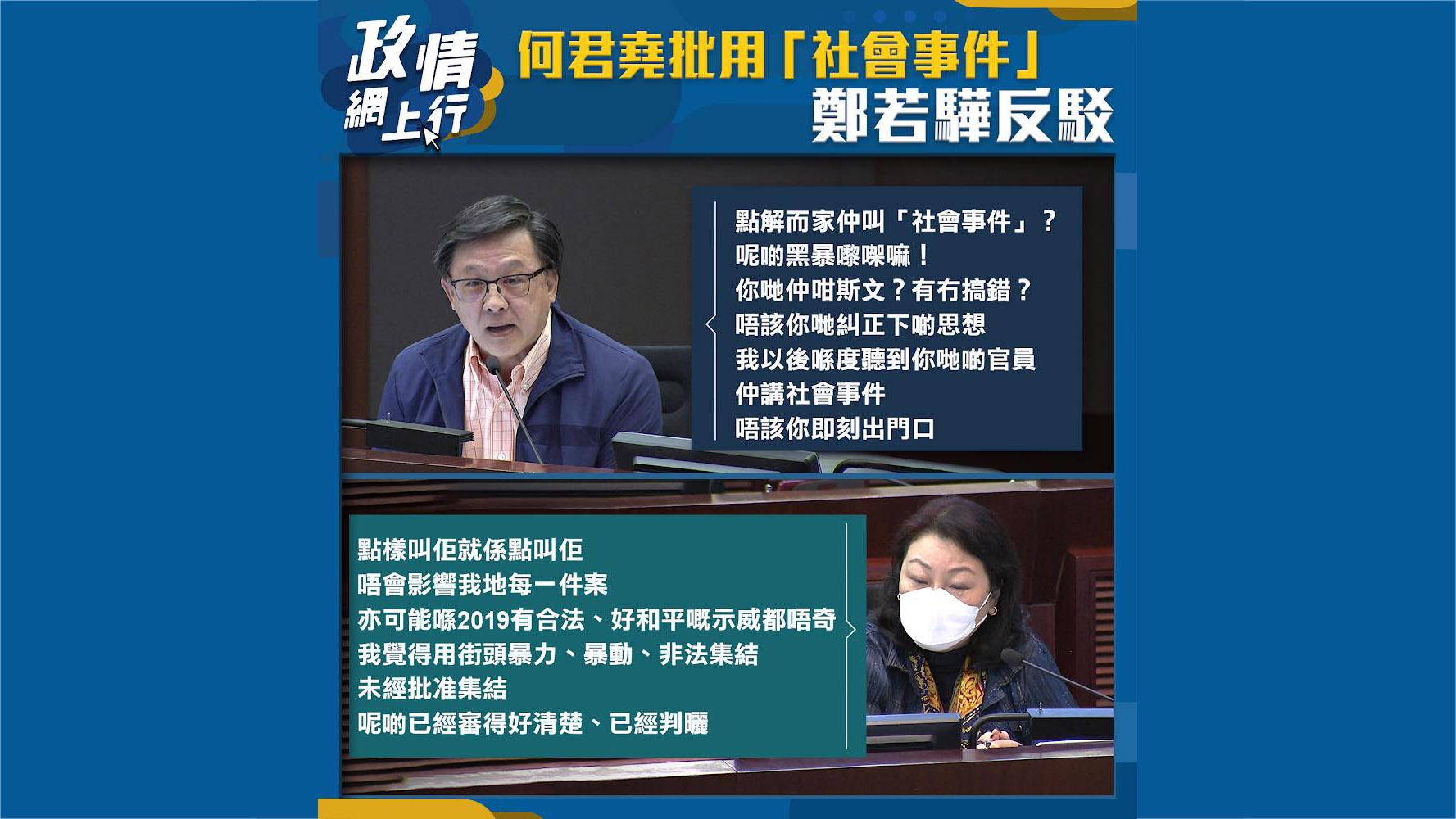 【政情網上行】何君堯批用「社會事件」 鄭若驊反駁