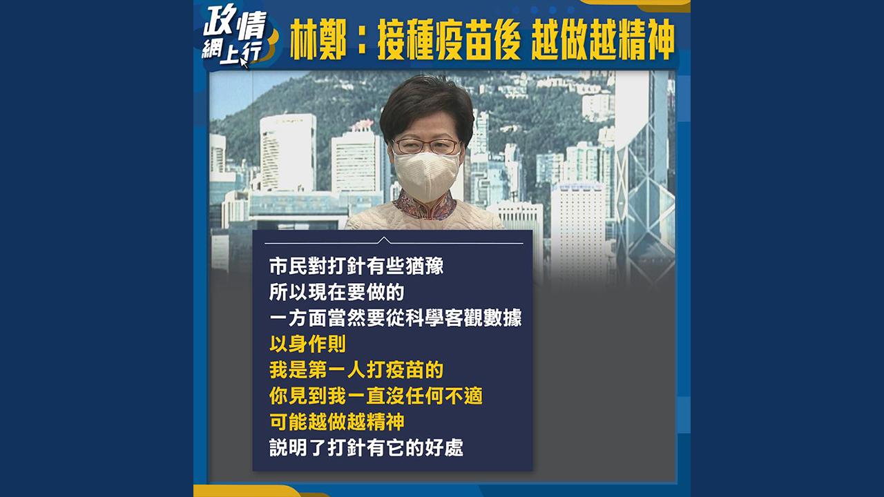 【政情網上行】林鄭:接種疫苗後 越做越精神
