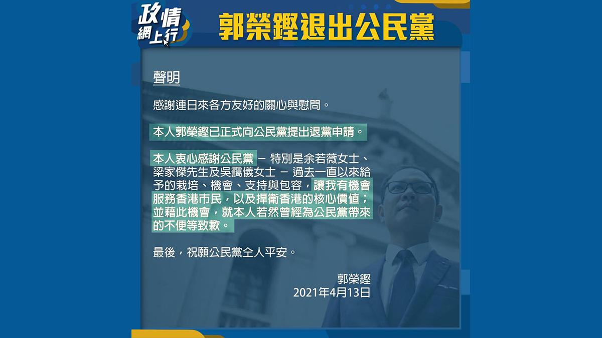 【政情網上行】郭榮鏗退出公民黨