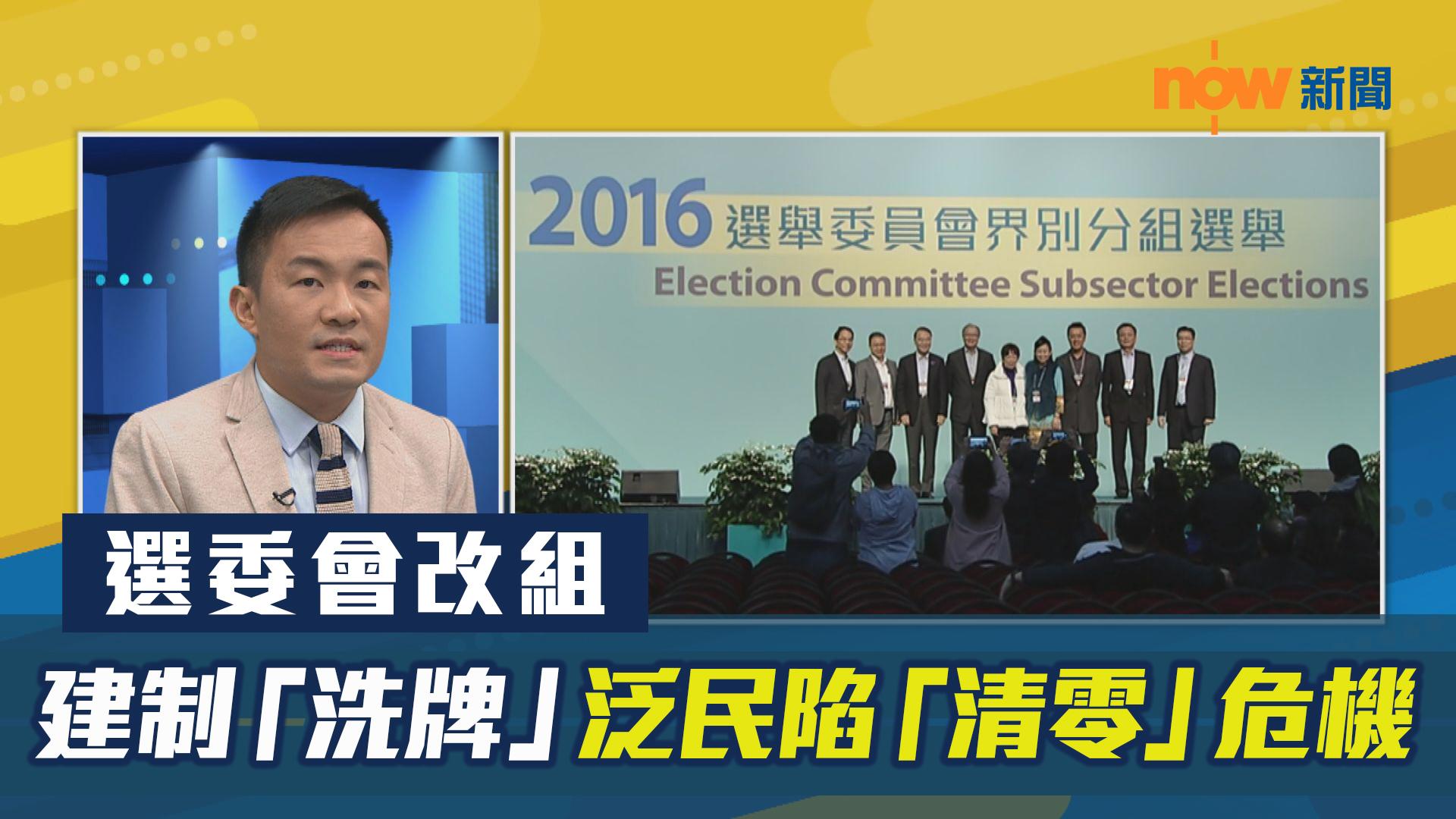 【政情】選委會改組 建制「洗牌」泛民陷「清零」危機
