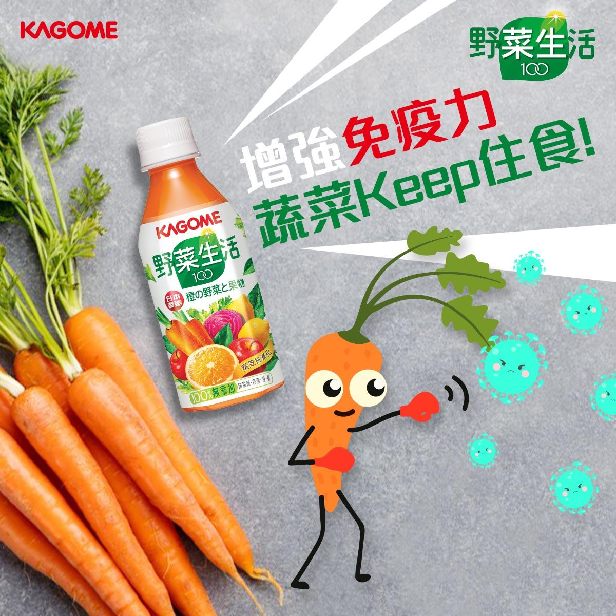 「野菜生活」KAGOME 稱考慮人權問題 停用新疆番茄