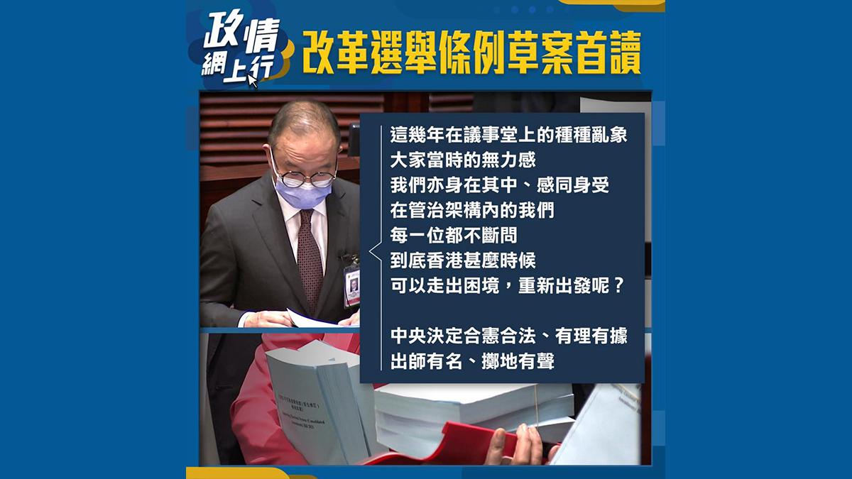 【政情網上行】改革選舉條例草案首讀