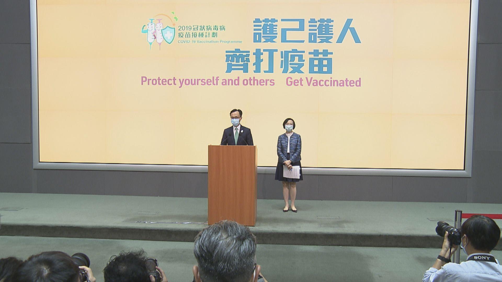 【最新‧附詳情】16及18歲以上可分別接種復必泰及科興疫苗 社區接種中心運作至9月底