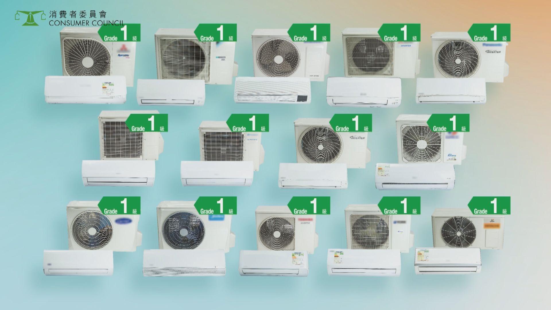 消委會測試14款冷氣機 慳電程度存有差異