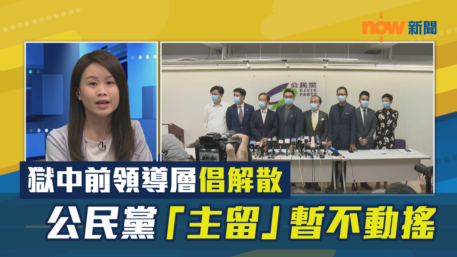 【政情】獄中前領導層倡解散 公民黨「主留」暫不動搖