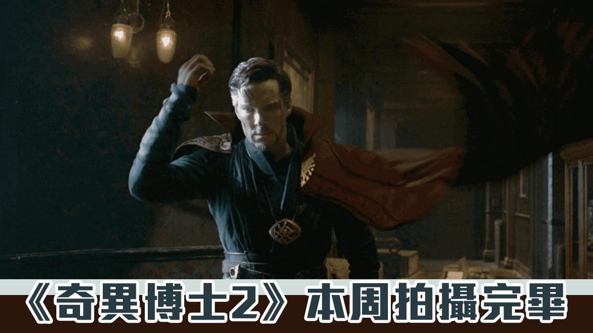 《奇異博士2》將於本周拍攝完畢