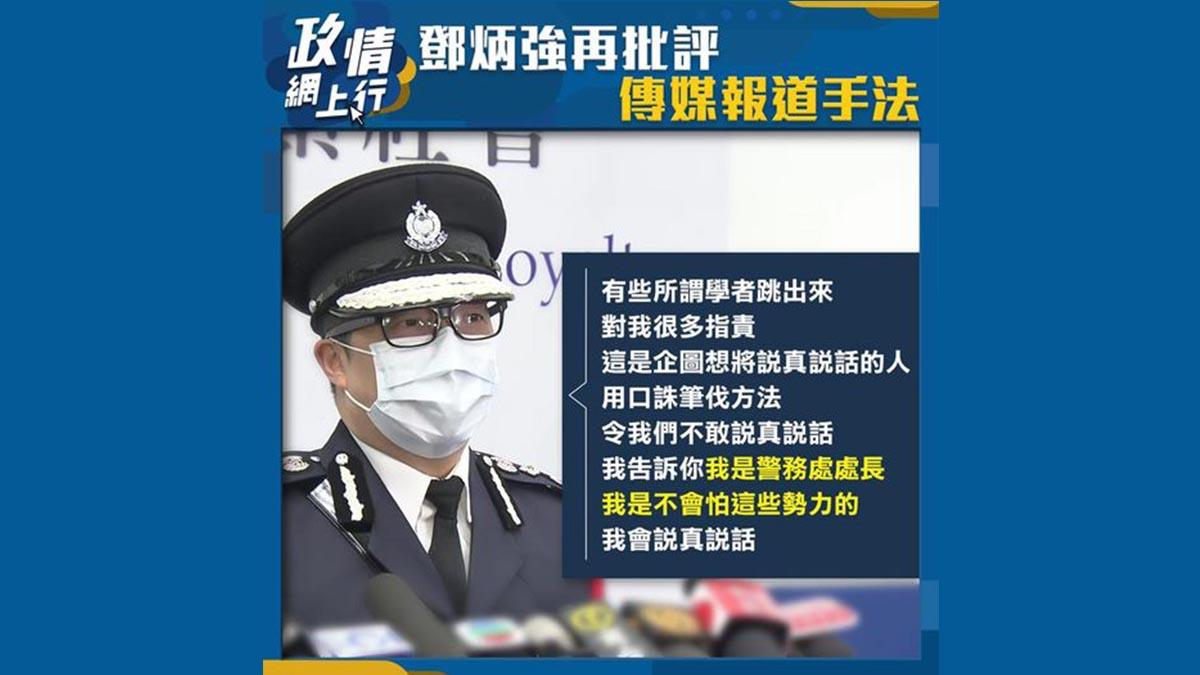 【政情網上行】鄧炳強再批評傳媒報道手法