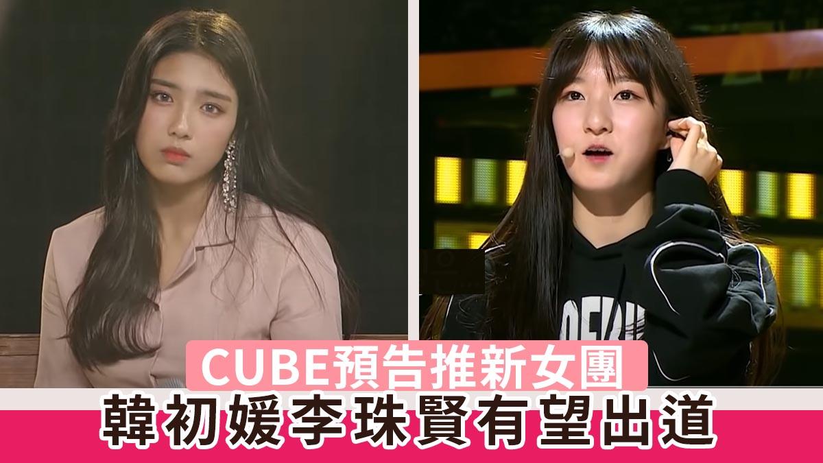 CUBE預告推新女團 韓初媛李珠賢有望出道