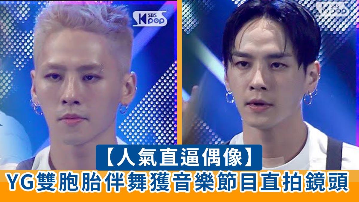 【人氣直逼偶像】YG雙胞胎伴舞獲音樂節目直拍鏡頭