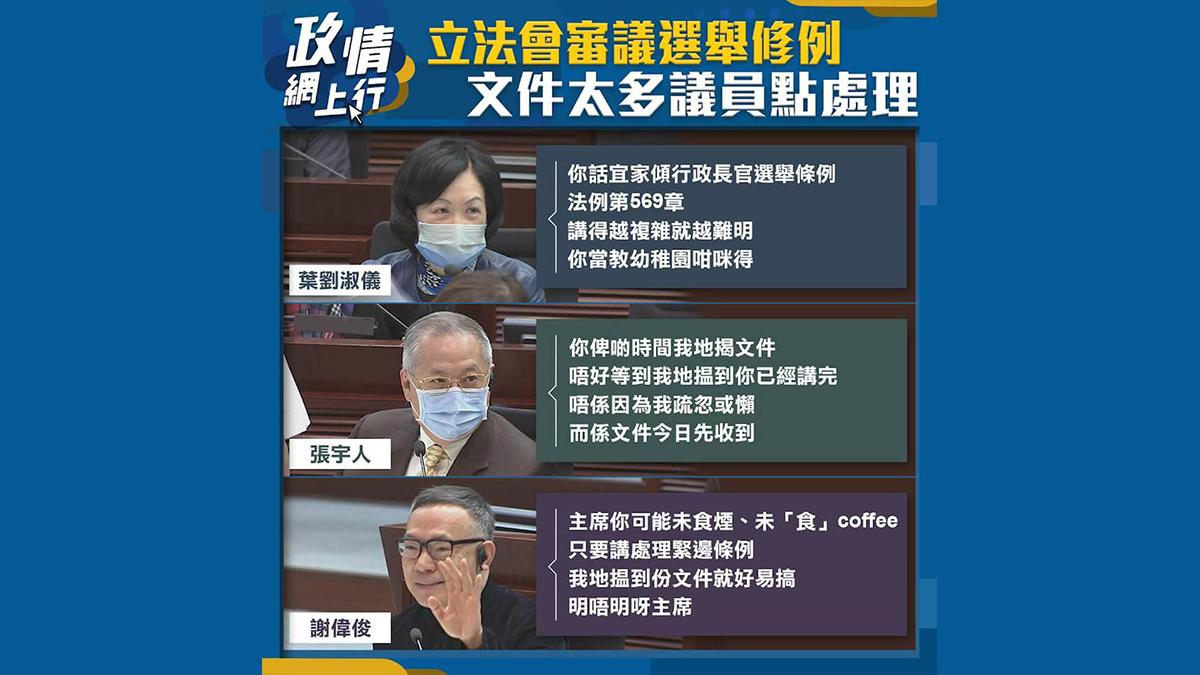 【政情網上行】立法會審議選舉修例 文件太多議員點處理