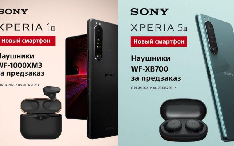 SONY Xperia 1 III 及 5 III 又賣咩價?
