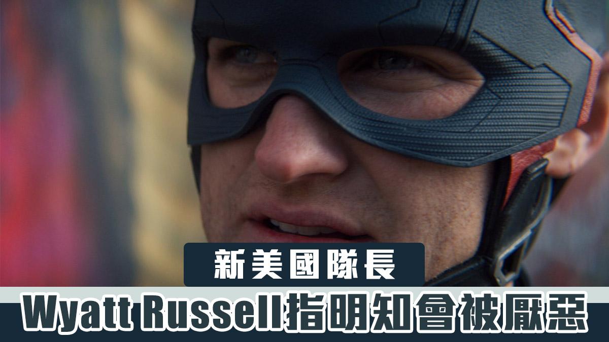 【新美國隊長】Wyatt Russell指知道會被厭惡仍參演