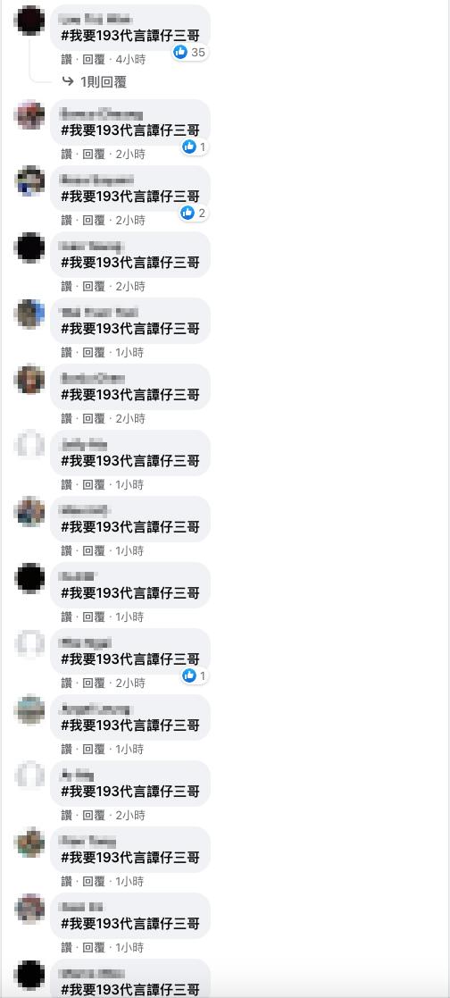【寸TVB上位】193郭嘉駿想做米線代言人 譚仔三哥:正聯絡花姐