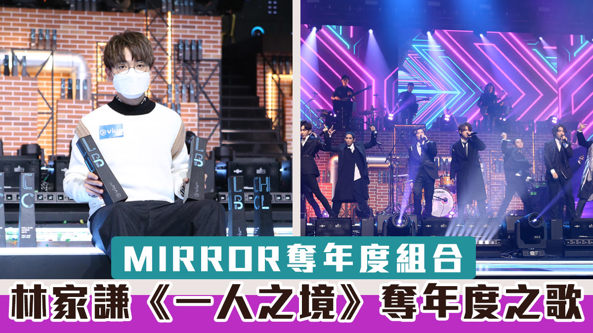 【Chill Club頒獎禮】林家謙《一人之境》奪年度之歌 MIRROR奪年度組合