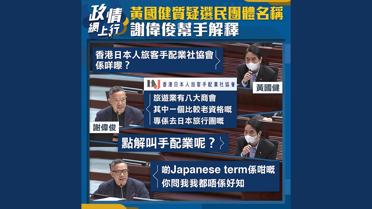 【政情網上行】黃國健質疑選民團體名稱 謝偉俊幫手解釋