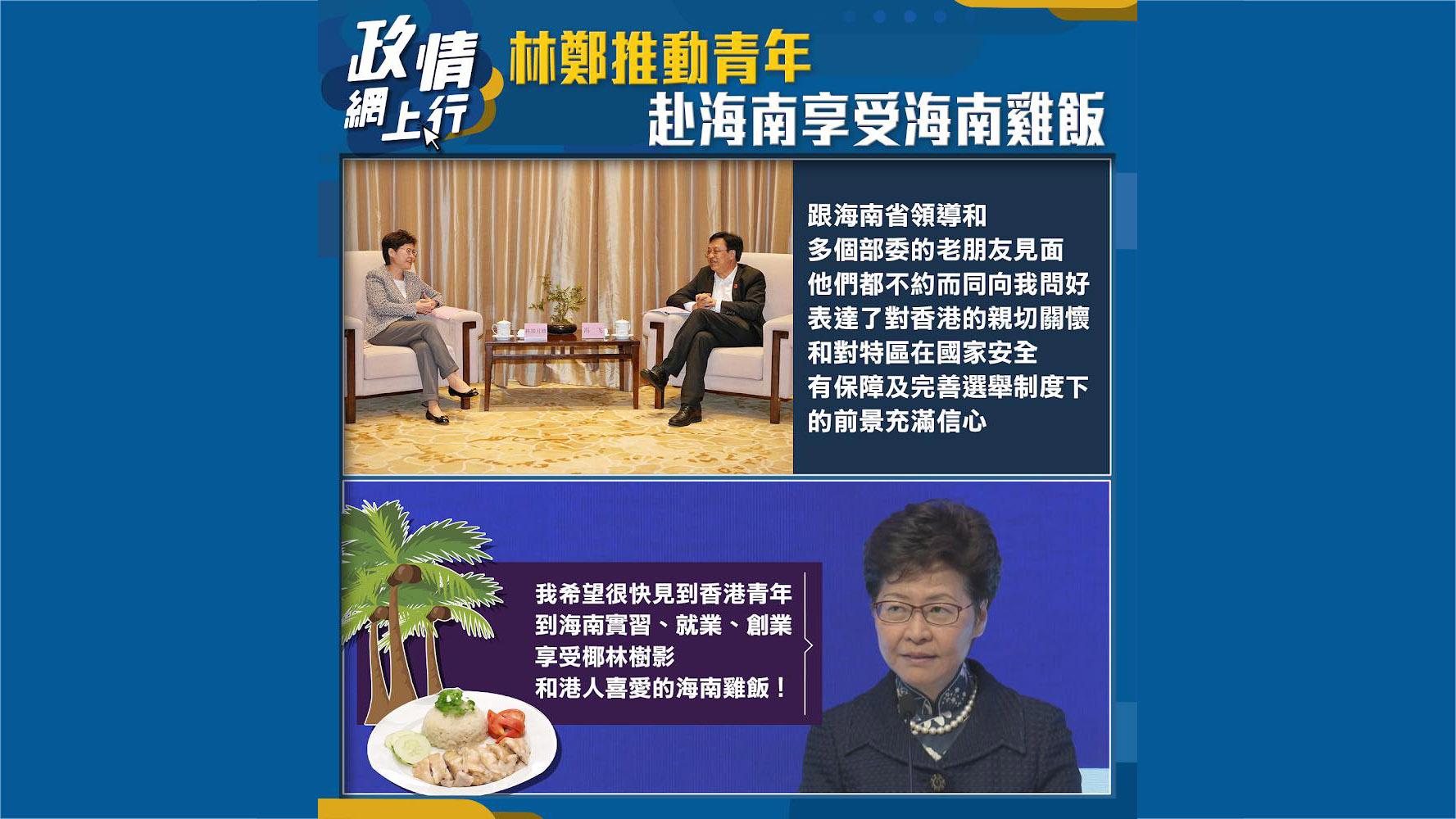【政情網上行】林鄭推動青年赴海南享受海南雞飯