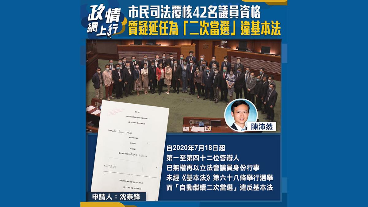 【政情網上行】市民司法覆核42名議員資格 質疑延任為「二次當選」違基本法