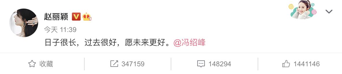婚變傳聞成真 馮紹峰趙麗穎宣布離婚