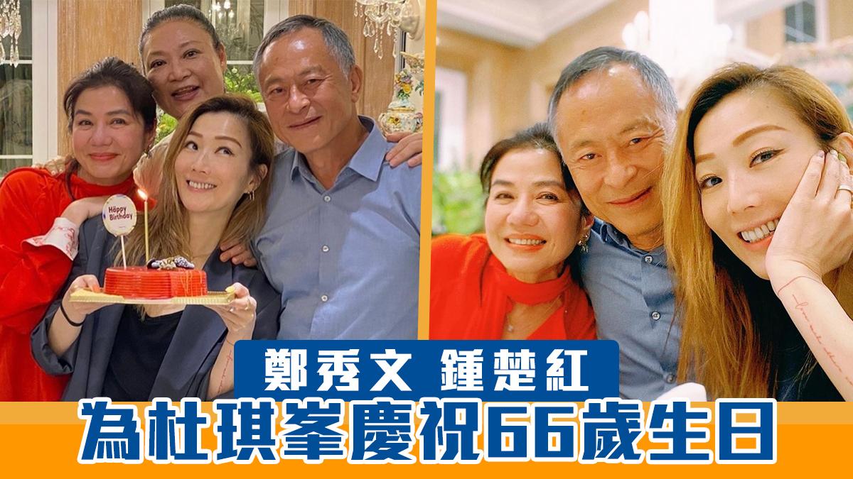 鄭秀文鍾楚紅為杜琪峯慶祝66歲生日