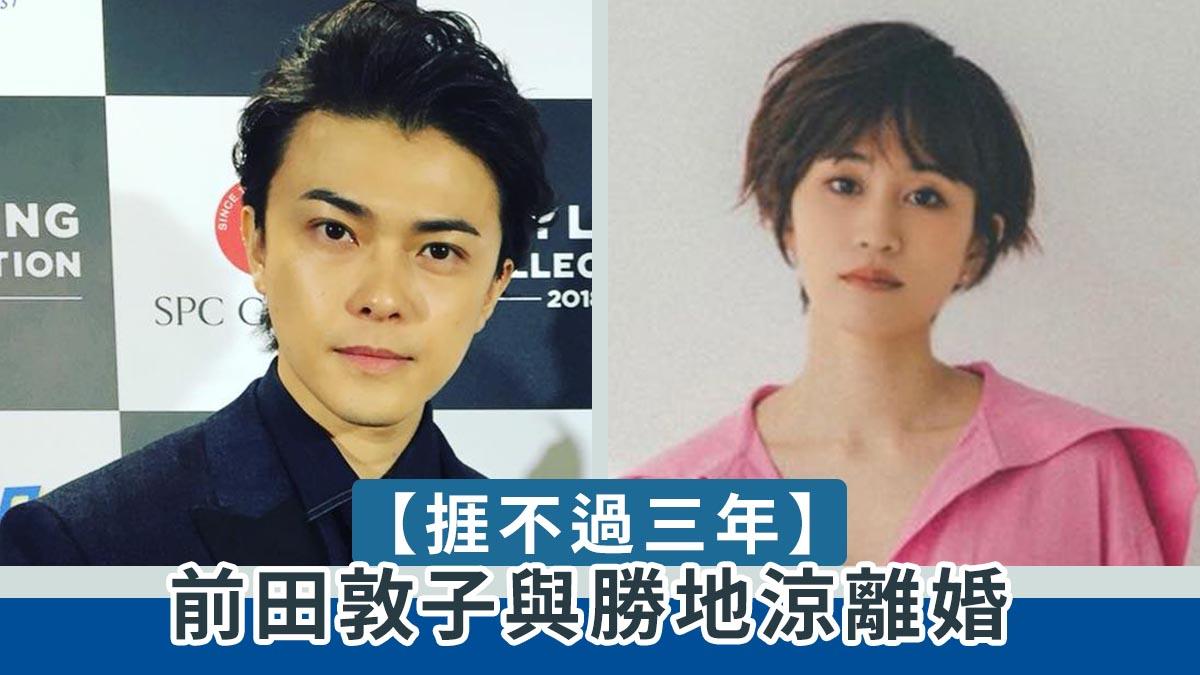 【捱不過三年】前田敦子宣布與勝地涼離婚