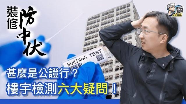 【裝修爭拗】甚麼是公證行?樓宇檢測六大疑問!