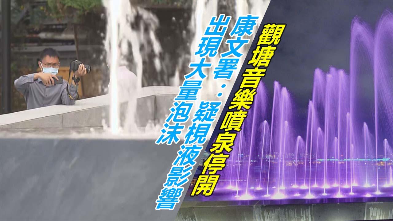 觀塘音樂噴泉暫停開放 康文署:疑受梘液影響出現大量泡沫