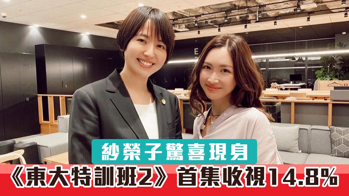 《東大特訓班2》首集收視14.8% 紗榮子驚喜現身