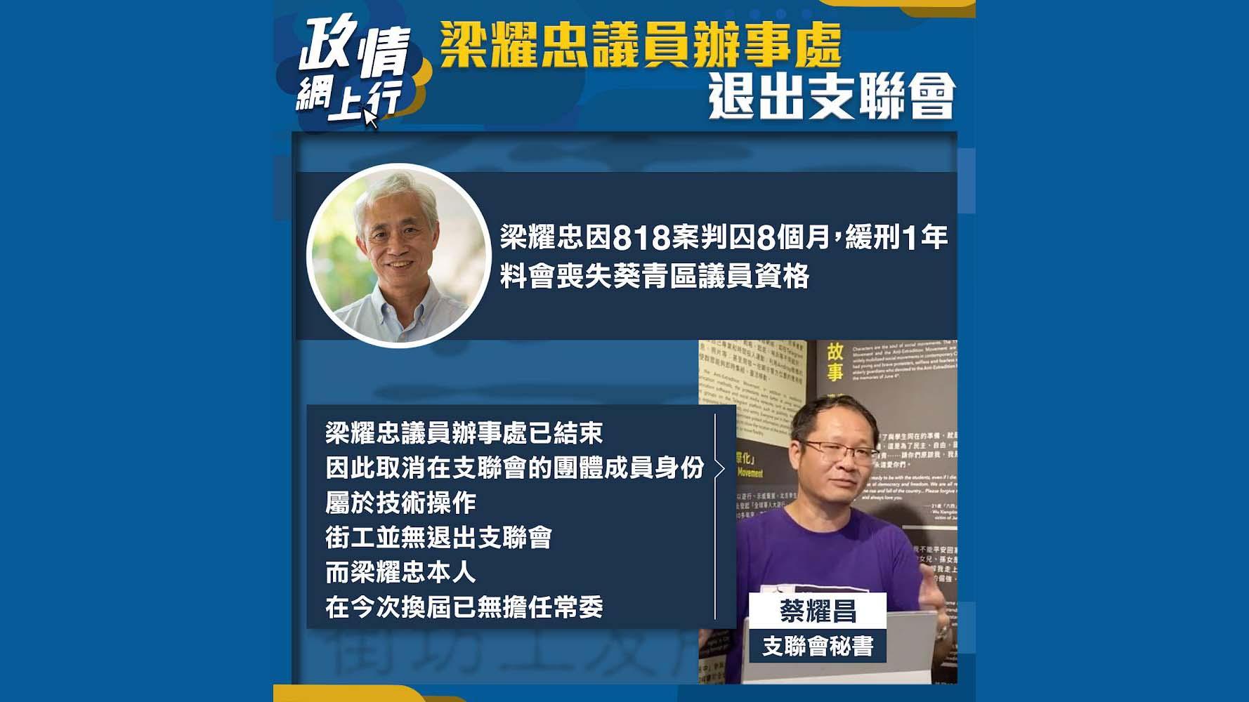 【政情網上行】梁耀忠議員辦事處退出支聯會