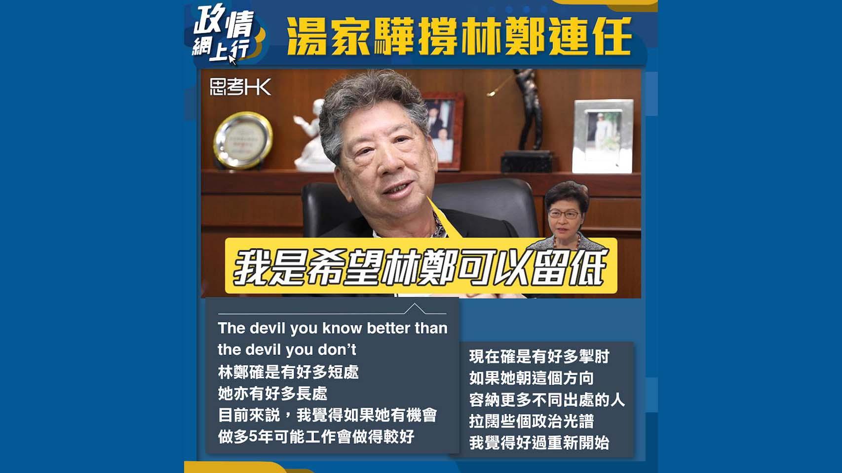 【政情網上行】湯家驊撐林鄭連任