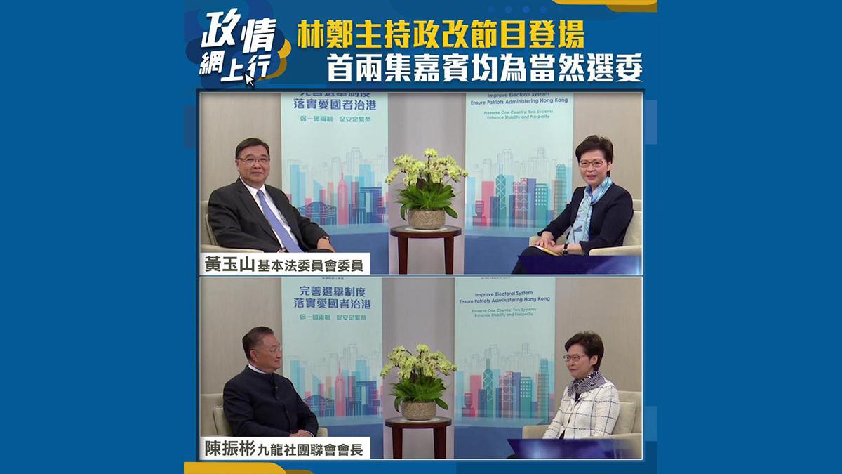 【政情網上行】林鄭主持政改節目登場 首兩集嘉賓均為當然選委