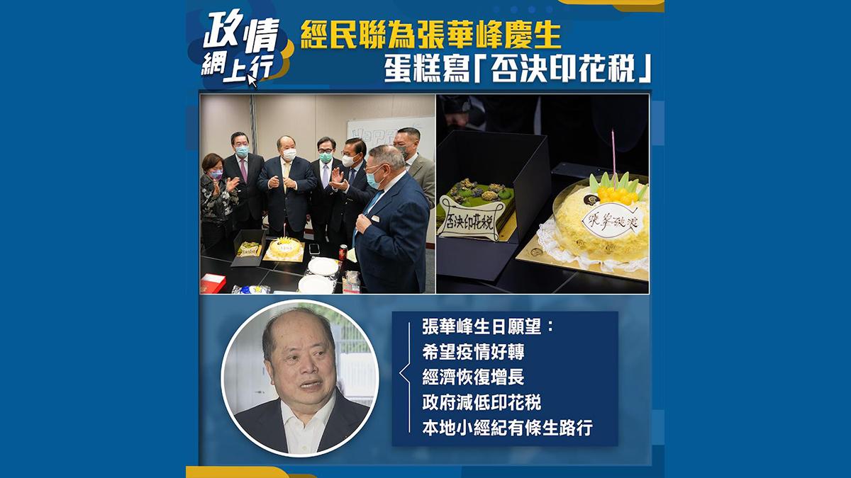 【政情網上行】經民聯為張華峰慶生 蛋糕寫「否決印花稅」