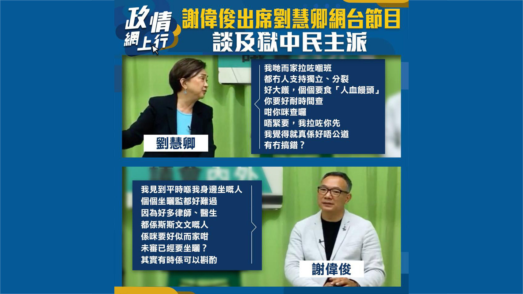 【政情網上行】謝偉俊出席劉慧卿網台節目談及獄中民主派