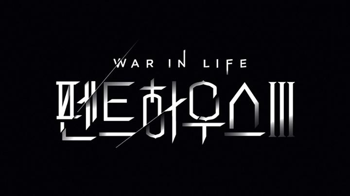 【喜訊】《The Penthouse 3》6月4日首播  將加入新角色兼劇情大反轉