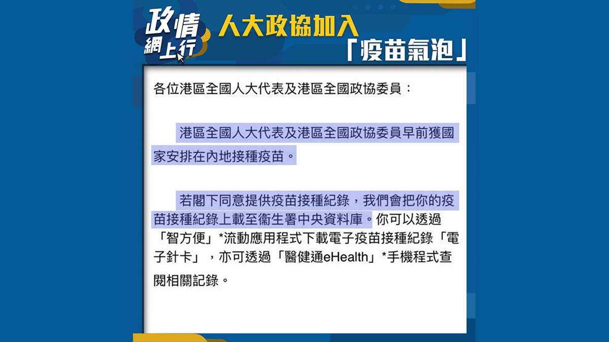 【政情網上行】人大政協加入「疫苗氣泡」